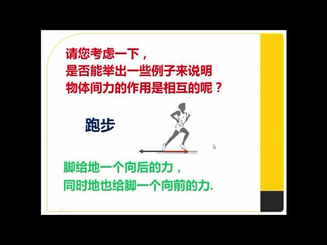 人教版 高一物理 必修一 4.5牛顿第三定律-视频微课堂