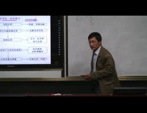 人教版 高三物理 专题九 第一讲 直流电路与交流电路的分析-课堂实录
