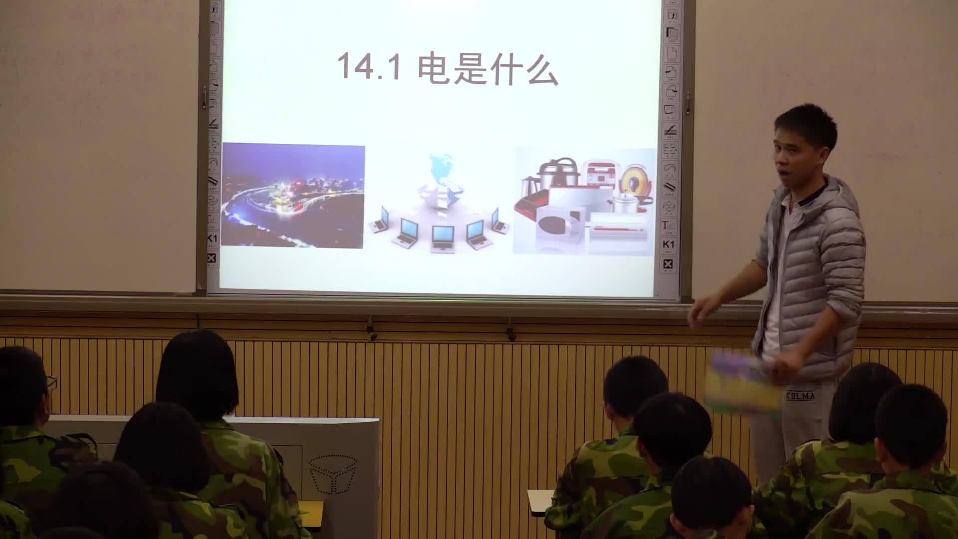 沪科版 九年级物理 14.1电是什么-课堂实录