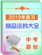 2019中考復習原創精品資料大全-學科網