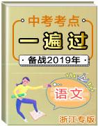 备战2019年中考语文考点一遍过(浙江专版)
