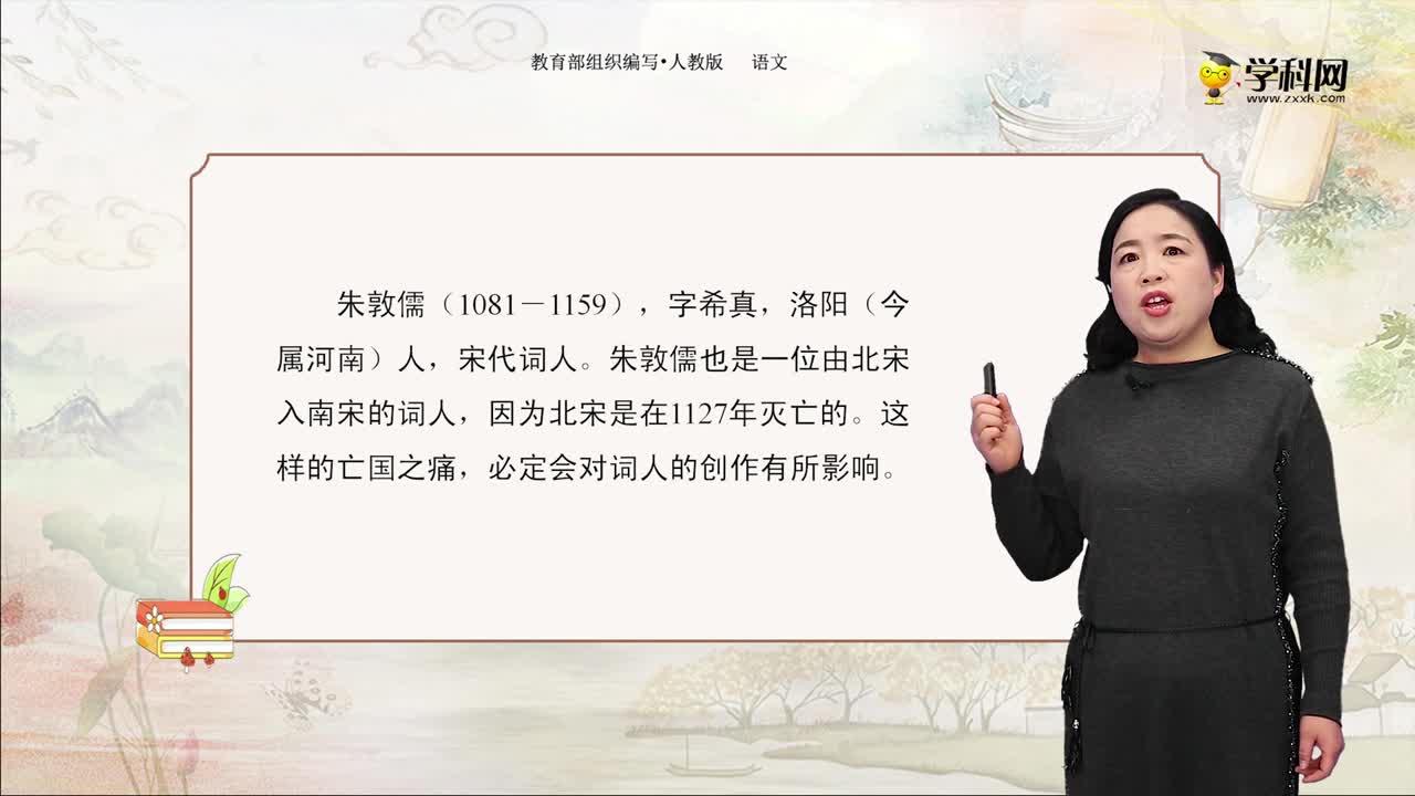 八(上) 语文 课外古诗词诵读 相见欢(金陵城上西楼)、如梦令(常记溪亭日暮)-部编版微课堂