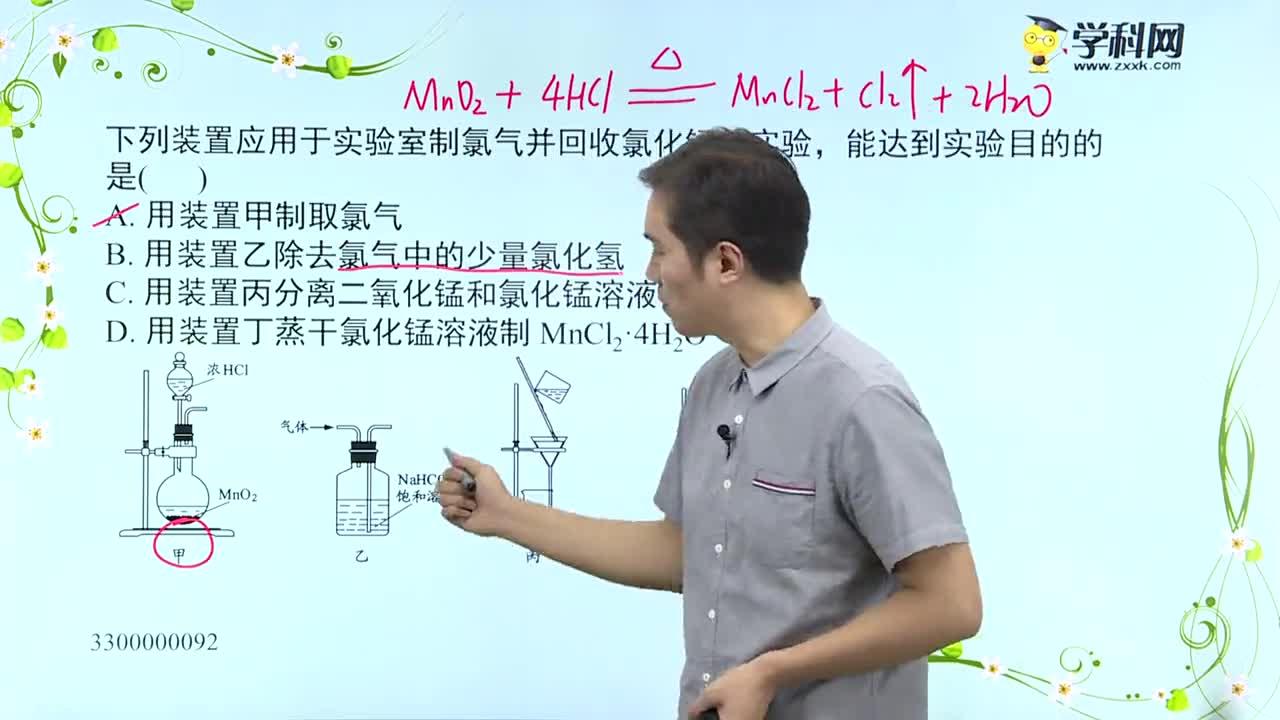 高中化学 常见气体的制备实验综合解析-实验综合例1-试题视频