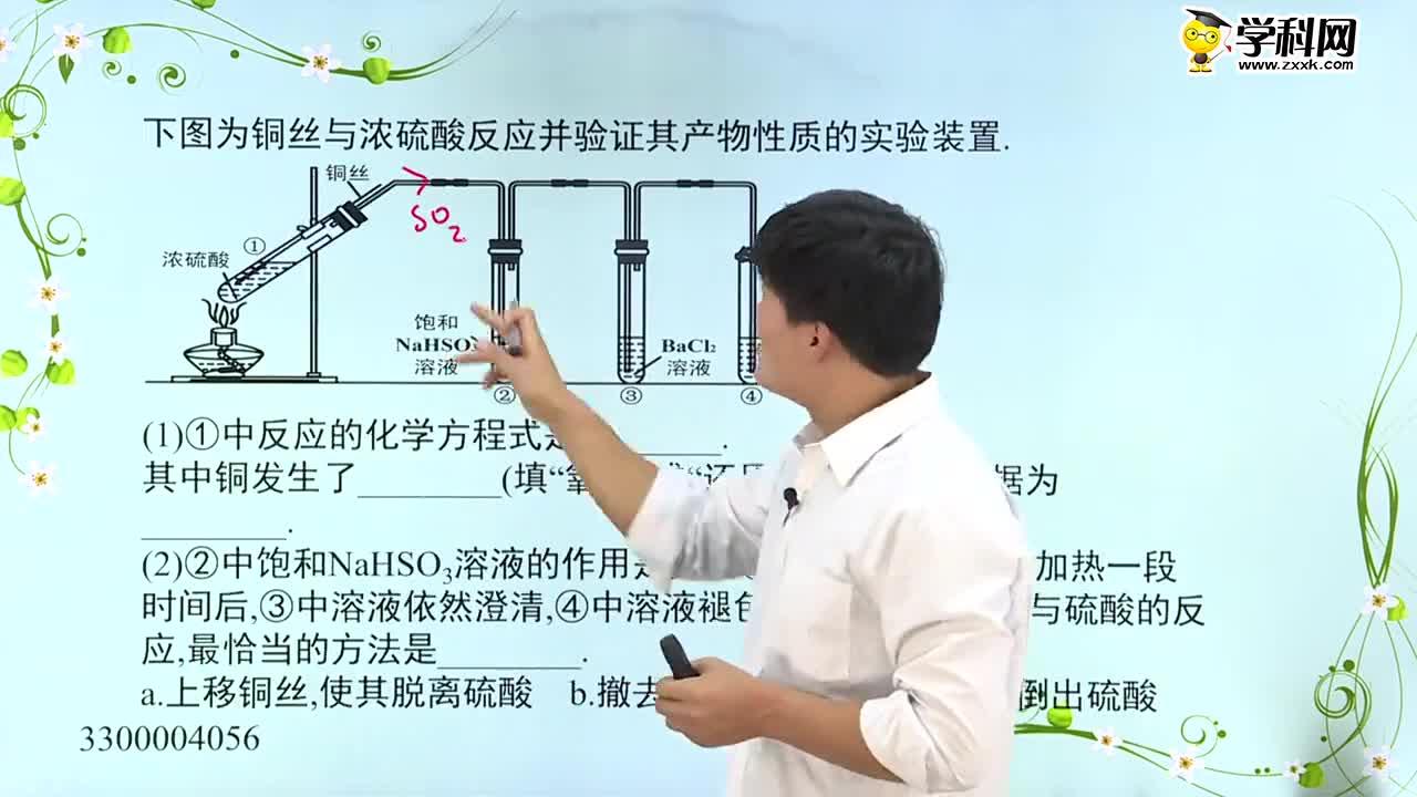 高中化学 常见气体的制备实验综合解析-实验综合例3-试题视频