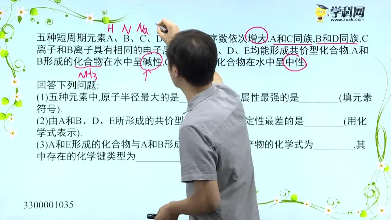 高中化学 常见元素的推断-常见元素的推断例题3-试题视频