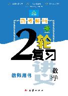 【高考解码】2019年高三数学(文)二轮复习讲义
