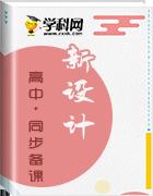 2018-2019新设计地理人教浙江专用选修5(课件+讲义+习题)