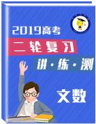 2019年高考数学(文)二轮复习讲练测