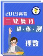 2019年高考数学(理)二轮复习讲练测