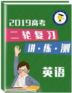 2019年高考英语二轮复习讲练测
