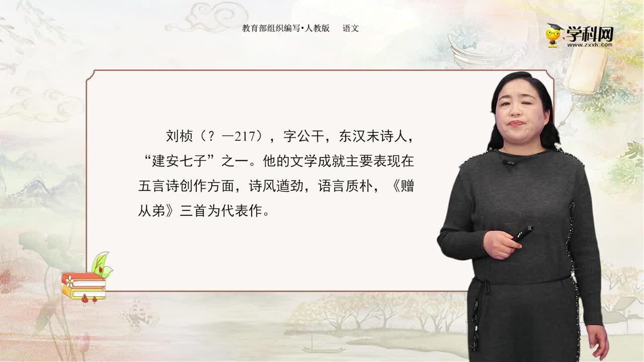 八(上) 语文 课外古诗词诵读 赠从弟(其二)、梁甫行-部编版微课堂