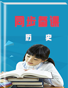 【部编备课】2019年春部编版八年级下册历史同步备课汇编