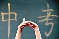 2019北京中考化学《考试说明》变化解读