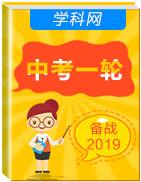 安徽省2019年中考英语一轮高分攻略