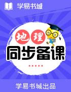 初中地理名师导学(人教版七年级下册)