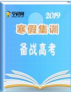 【寒假集訓】2019高考地理寒假集訓
