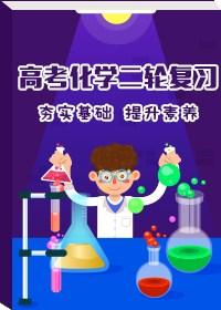 高考化学二轮复习