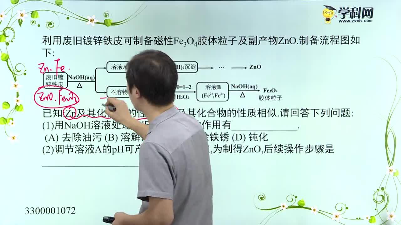高中化学 分散系的分类及胶体-试题视频6