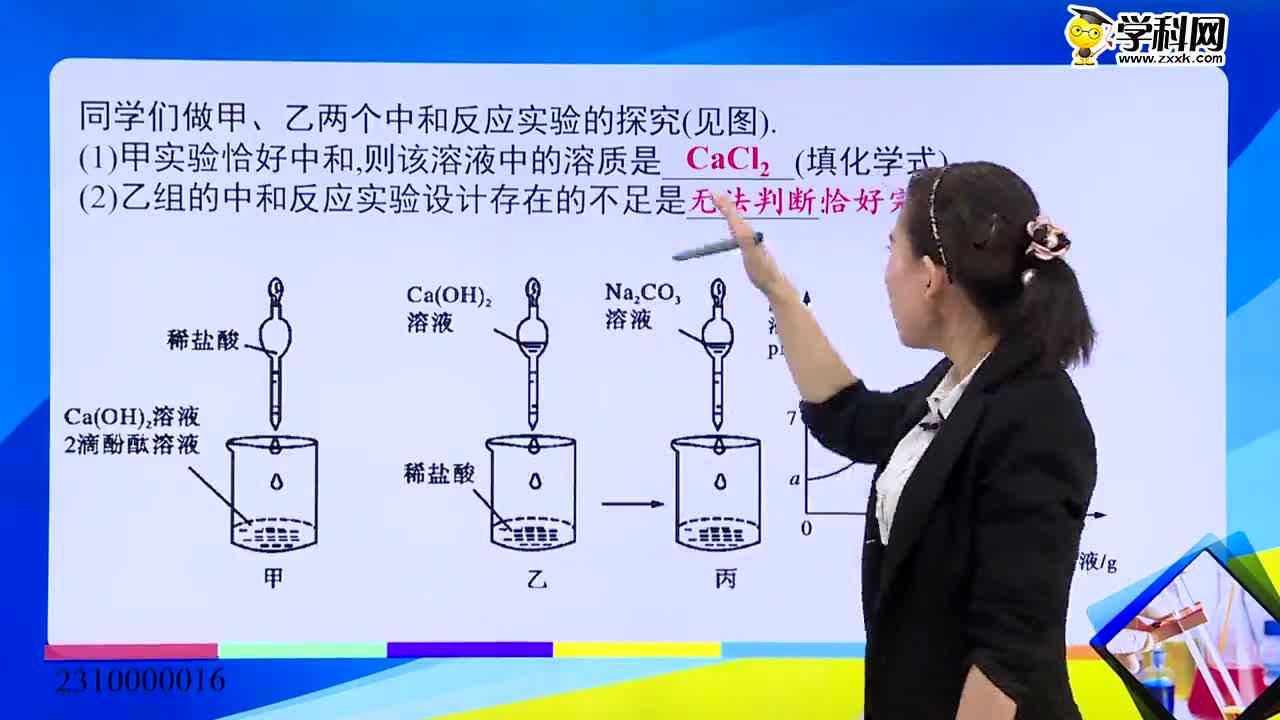初中化学 酸和碱的中和反应探究2—试题视频