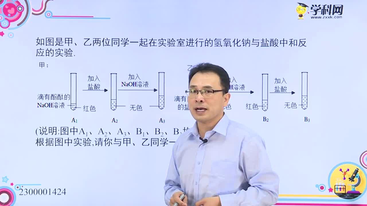 初中化学 酸和碱的中和反应探究5—试题视频
