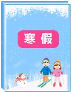 2018-2019学年人教版高中寒假自主先学手册