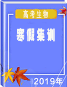 【寒假集訓】2019高考生物寒假集訓