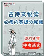 2019年中考语文古诗文阅读必考内容提分秘籍