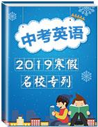 2019中考英語寒假名校專列