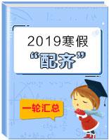 【中考一轮】2019年中考英语一轮专题汇总