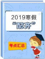 【新年福利第一波】初中英语考点专题大汇总