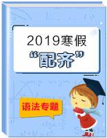 2019届中考英语总复习课件:语法专题