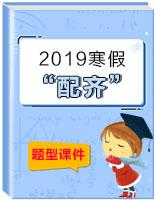 2019届中考英语总复习题型课件