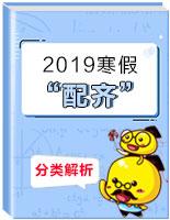 2019届高考英语二轮专题复习(历届高考题分类解析)