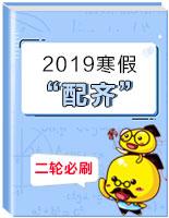 <空>【经典二轮】2019年高考英语二轮必刷题特训