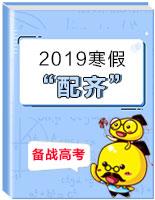 """【寒假""""配齊""""】高中英語寒假查缺補漏"""
