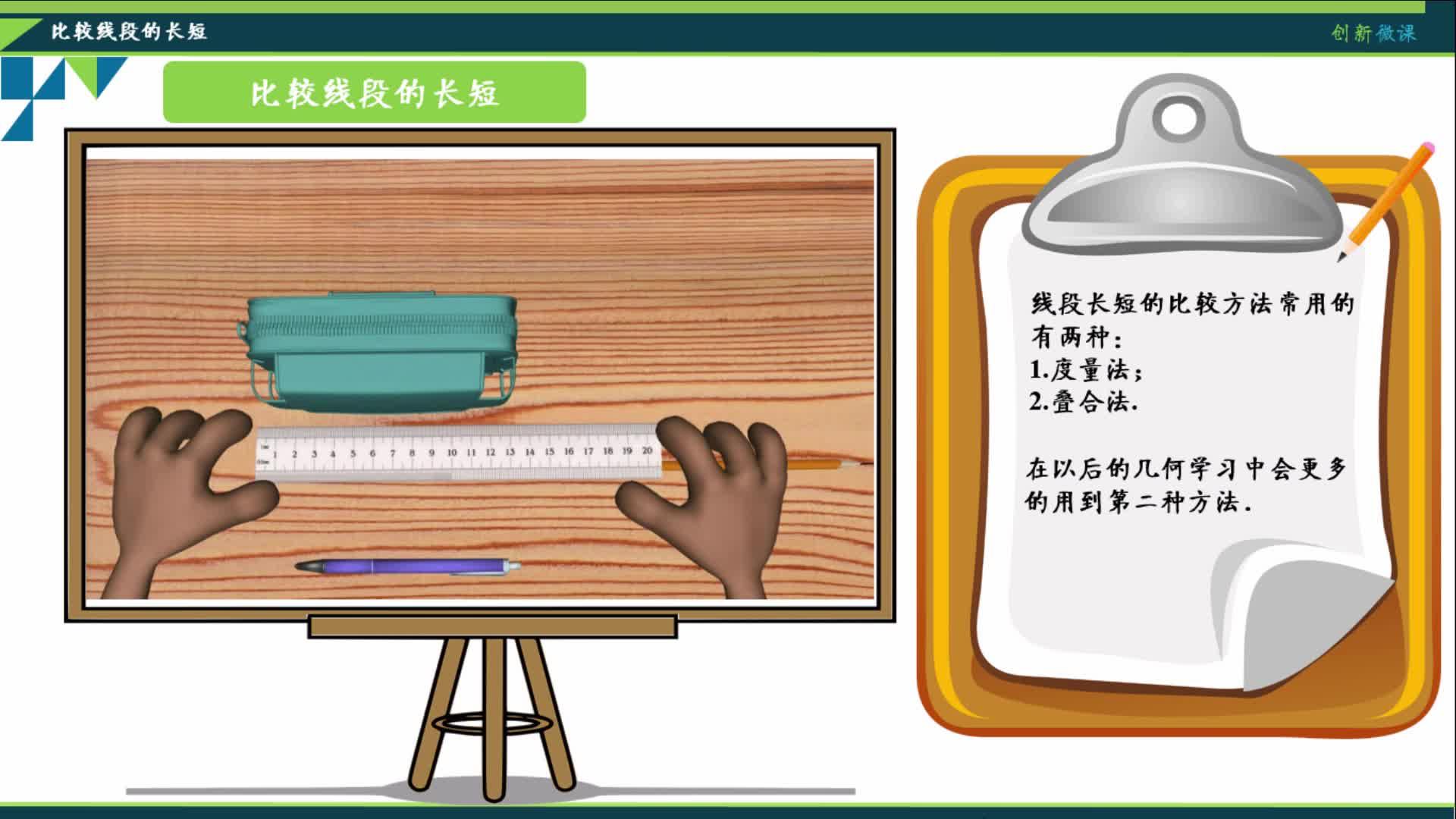 鲁教版 六年级数学下册 5.2.1比较线段的长短-微课堂视频