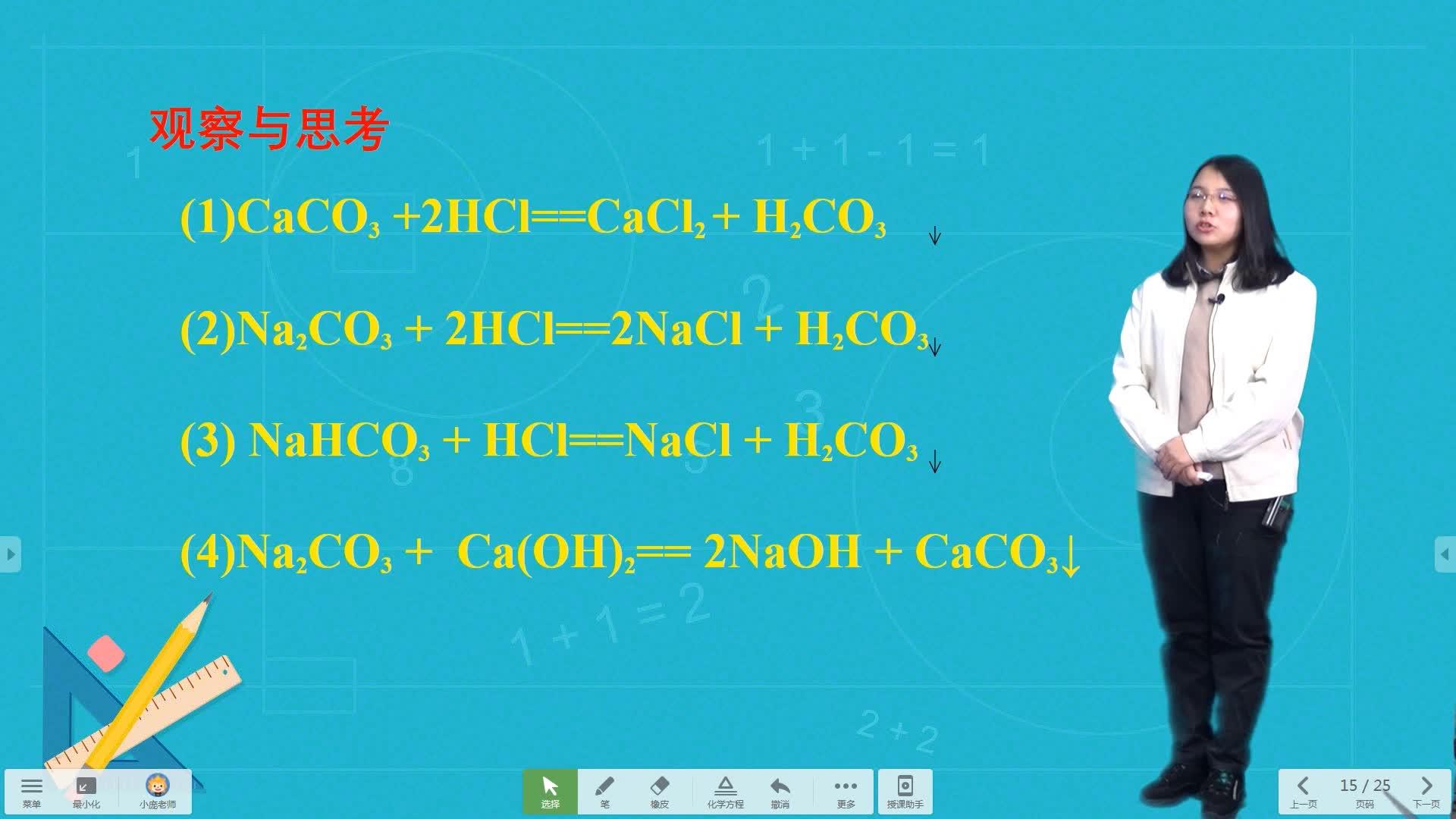 化学--庞秀秀--《常见的盐(二)》