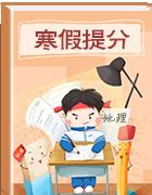 【寒假逆襲】2019高考復習高分秘籍