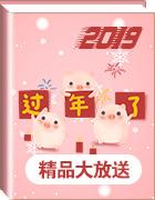 【新年特輯】學科網精品資料大放送