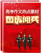 【国庆大阅兵】2020年高考作文热点素材(阅兵观后感+写作指导)
