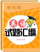 全國各地2020屆高三上學期第二次(10月)月考英語試題匯總