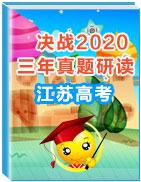 决战2020江苏高考英语三年真题研读暨专题练