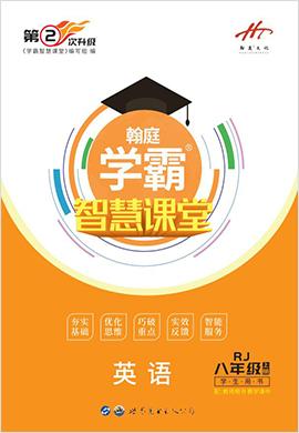 2019-2020学年八年级上册初二英语【学霸智慧课堂】(人教版)