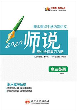 2020高考英语【师说】高中全程复习方略(外研版)