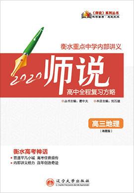 2020高考地理【师说】高中全程复习方略(湘教版)