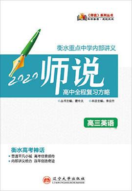 2020高考英语【师说】高中全程复习方略