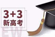 山东高考实行3 3,2020年高考生想学医,选不选物理值得深思