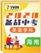 备战2020年中考英语真题分类汇编(海南)
