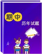 【期中复习】历年高中语文上学期期中真题汇总(2015-2019)