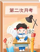 全国各地2019-2020学年八年级第二次月考(10月)语文试题汇总